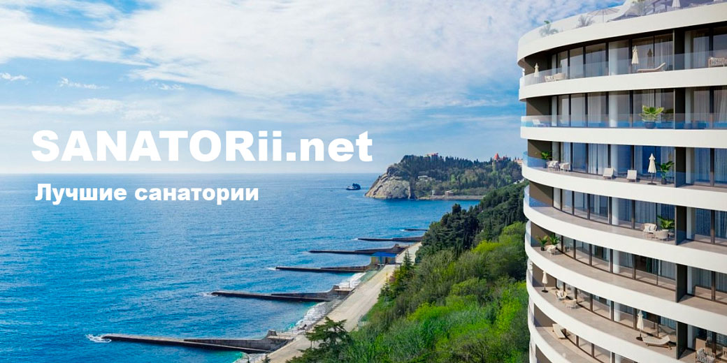 Саки Крым Санатории с лечением и морем Отзывы рейтинг лучших цены