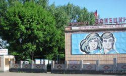 Донецкий